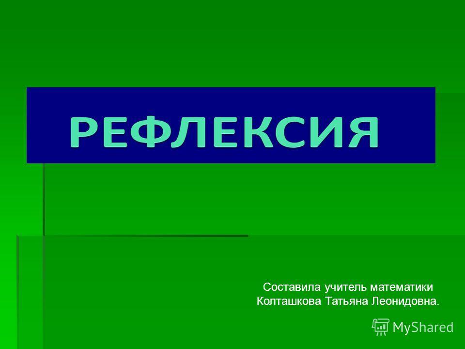 Составила учитель математики Колташкова Татьяна Леонидовна.