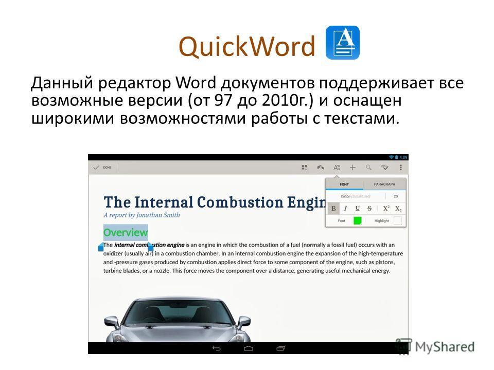 QuickWord Данный редактор Word документов поддерживает все возможные версии (от 97 до 2010г.) и оснащен широкими возможностями работы с текстами.