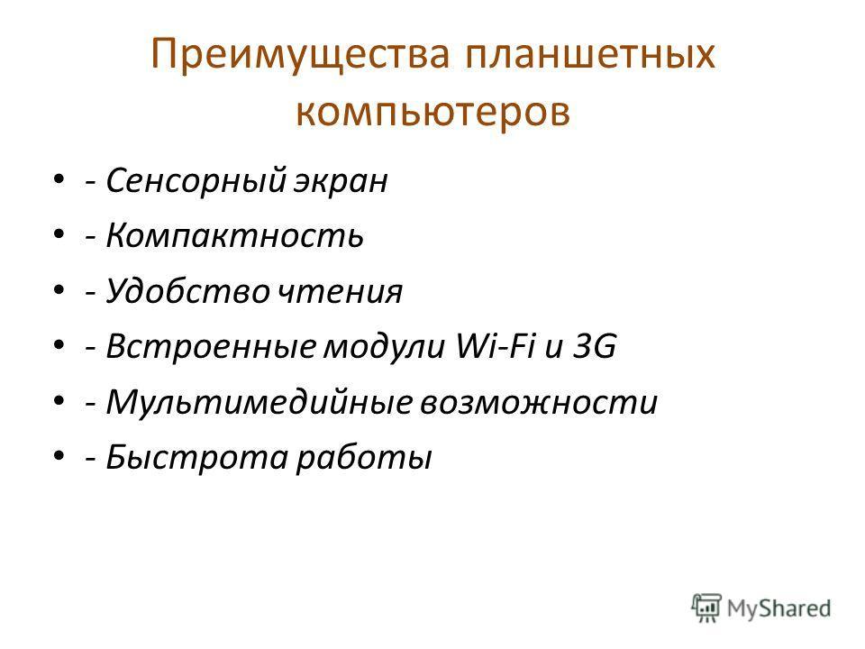 Преимущества планшетных компьютеров - Сенсорный экран - Компактность - Удобство чтения - Встроенные модули Wi-Fi и 3G - Мультимедийные возможности - Быстрота работы