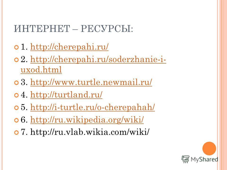ИНТЕРНЕТ – РЕСУРСЫ: 1. http://cherepahi.ru/http://cherepahi.ru/ 2. http://cherepahi.ru/soderzhanie-i- uxod.htmlhttp://cherepahi.ru/soderzhanie-i- uxod.html 3. http://www.turtle.newmail.ru/http://www.turtle.newmail.ru/ 4. http://turtland.ru/http://tur