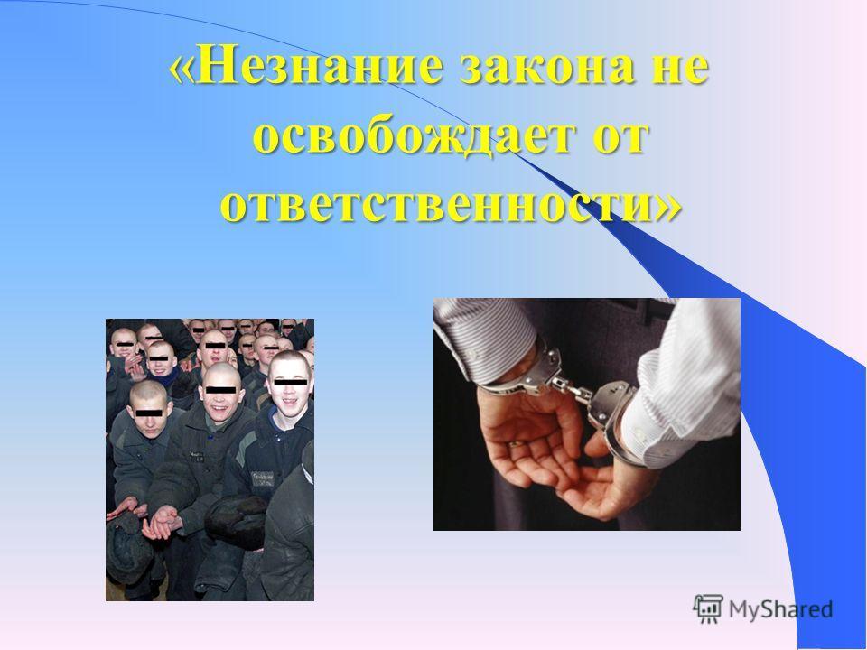 « «« «Незнание закона не освобождает от ответственности»