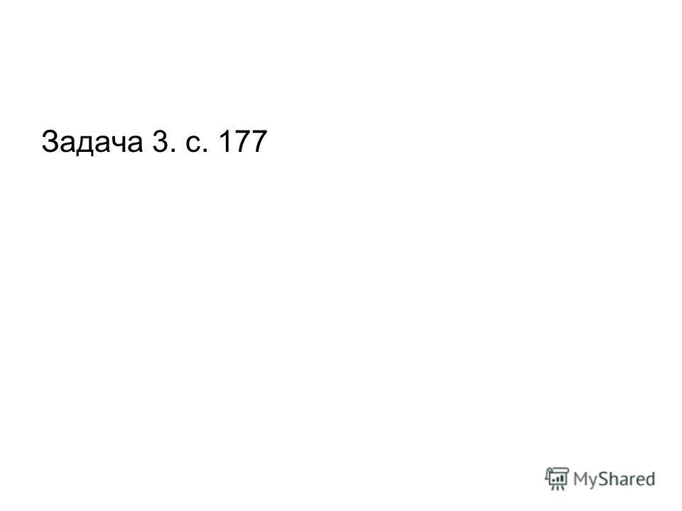 Задача 3. с. 177