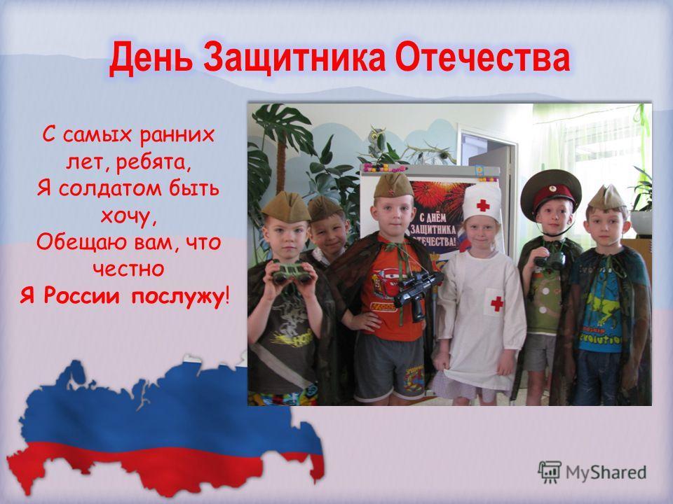 С самых ранних лет, ребята, Я солдатом быть хочу, Обещаю вам, что честно Я России послужу!