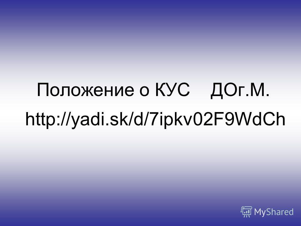 Положение о КУС ДОг.М. http://yadi.sk/d/7ipkv02F9WdCh