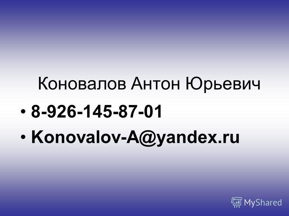 Коновалов Антон Юрьевич 8-926-145-87-01 Konovalov-A@yandex.ru