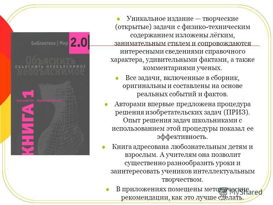 Уникальное издание творческие (открытые) задачи с физико-техническим содержанием изложены лёгким, занимательным стилем и сопровождаются интересными сведениями справочного характера, удивительными фактами, а также комментариями ученых. Все задачи, вкл