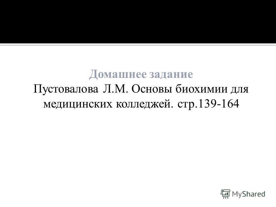 Домашнее задание Пустовалова Л.М. Основы биохимии для медицинских колледжей. стр.139-164