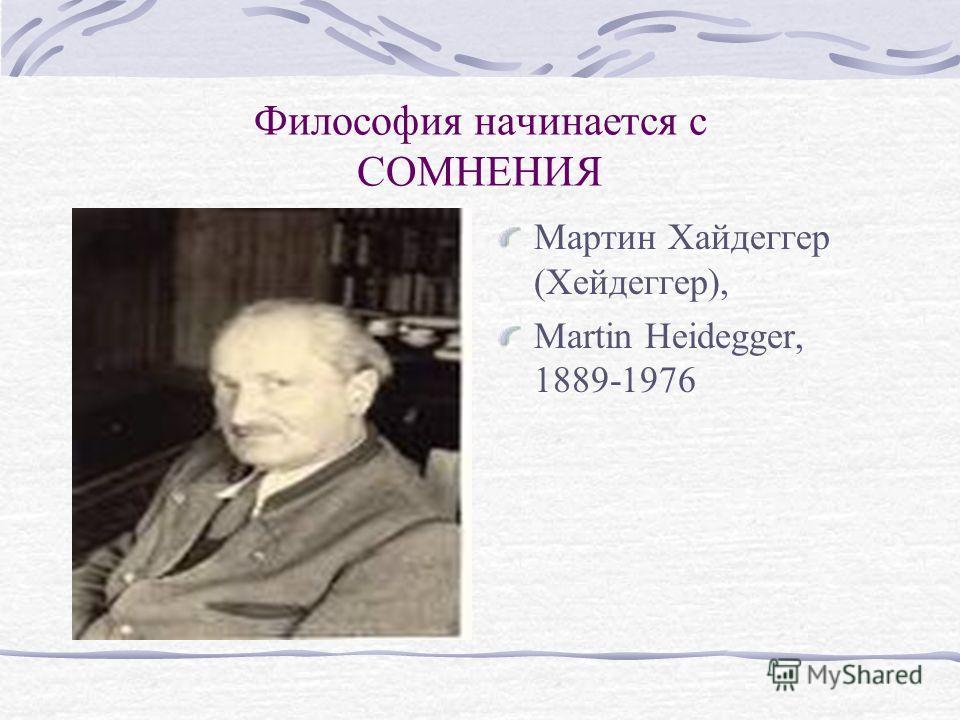 Философия начинается с СОМНЕНИЯ Николай Онуфриевич Лосский, 1870-1965