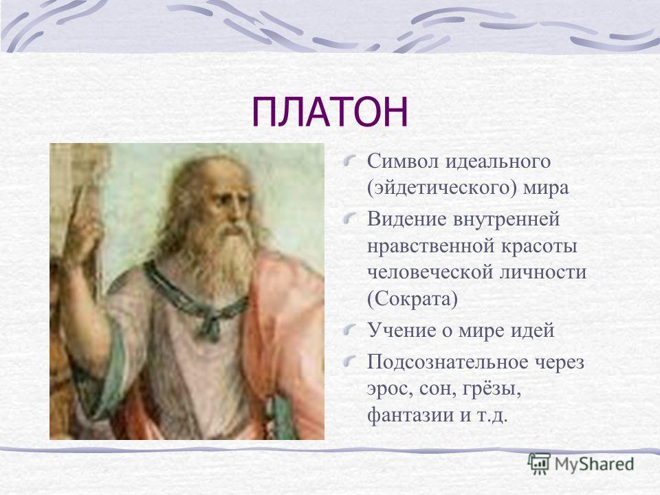 5. Философское сомнение как источник возникновения философии