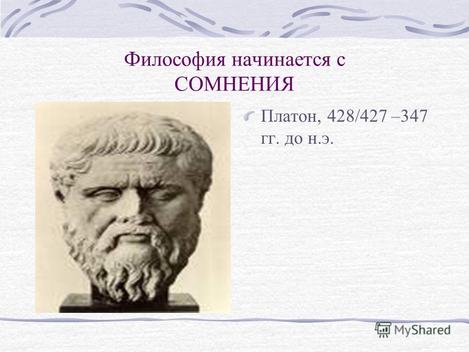 Философия начинается с СОМНЕНИЯ Сократ, ок. 470 – 399 гг. до н.э.
