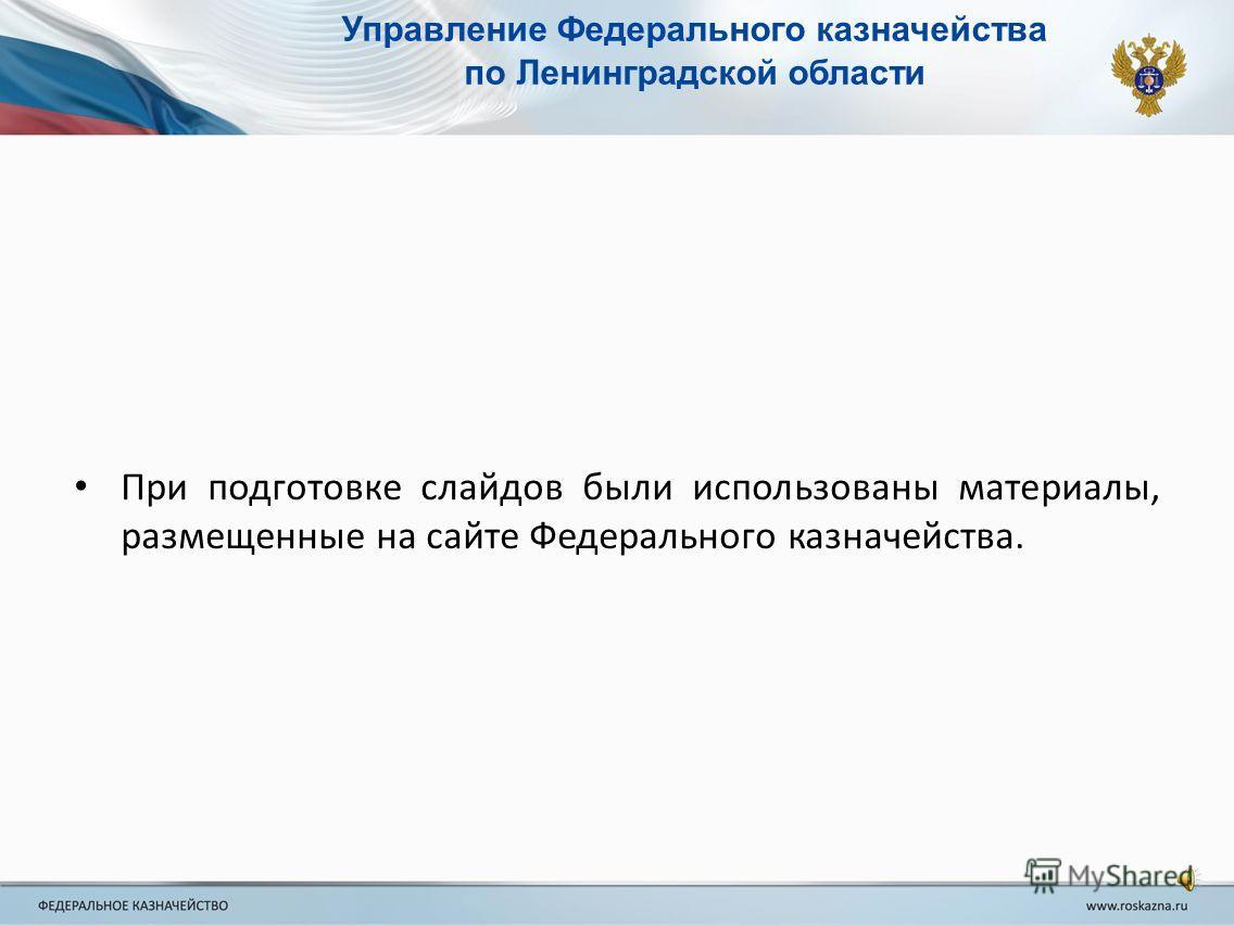 Реестр администрируемых платежей (приложение 8 к Порядку 92н)