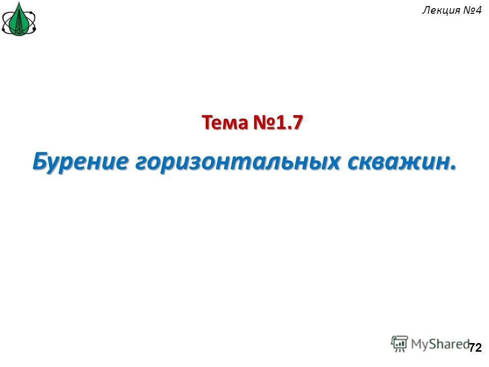 Тема 1.7 Бурение горизонтальных скважин. 72 Лекция 4