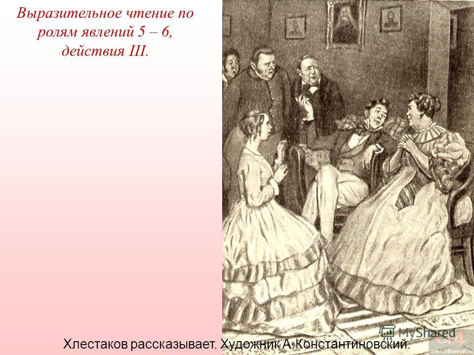 Выразительное чтение по ролям явлений 5 – 6, действия III. Хлестаков рассказывает. Художник А.Константиновский.