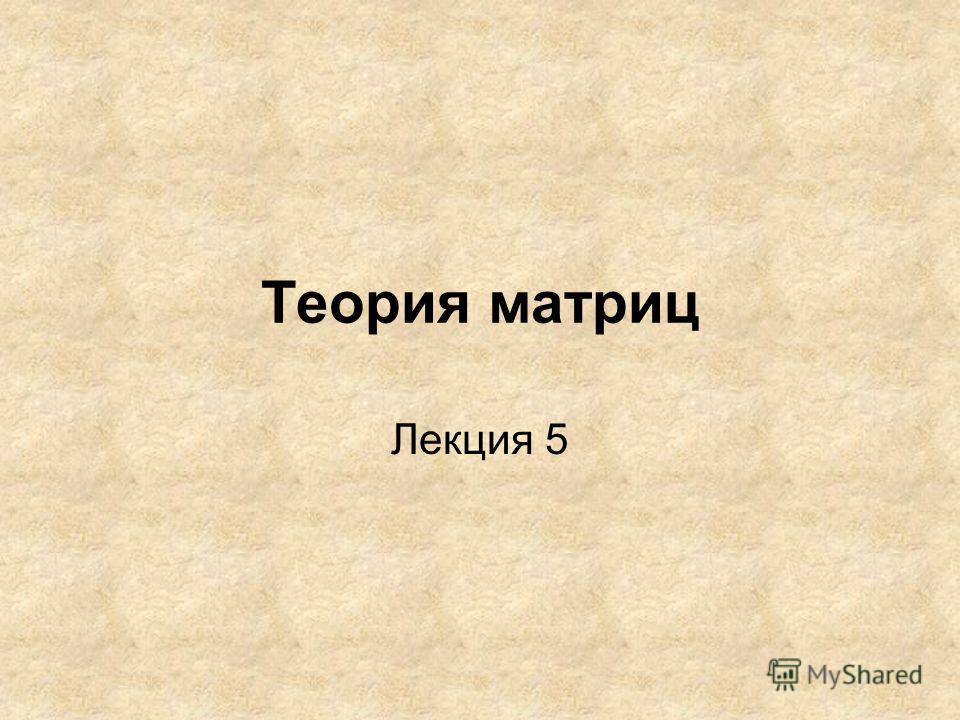 Теория матриц Лекция 5