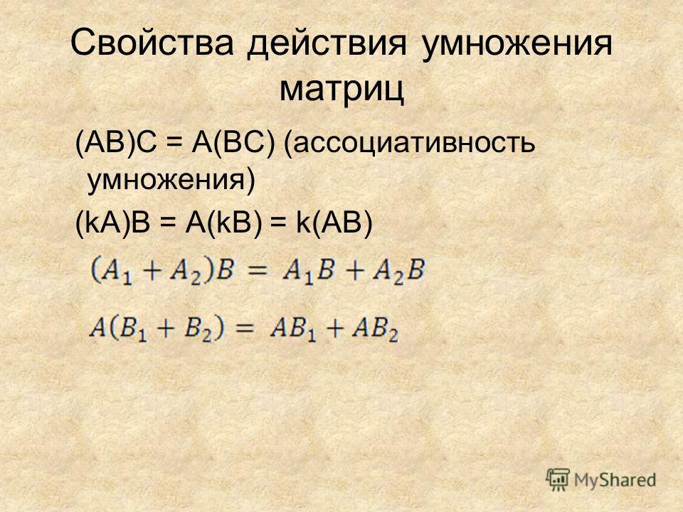 Свойства действия умножения матриц (AB)C = A(BC) (ассоциативность умножения) (kA)B = A(kB) = k(AB)