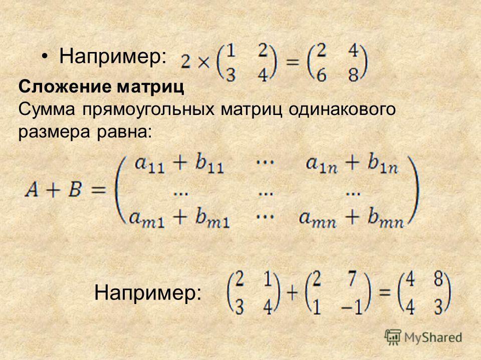 Например: Сложение матриц Сумма прямоугольных матриц одинакового размера равна: Например: