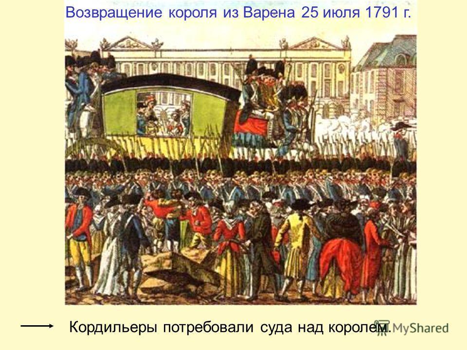 Возвращение короля из Варена 25 июля 1791 г. Кордильеры потребовали суда над королем.