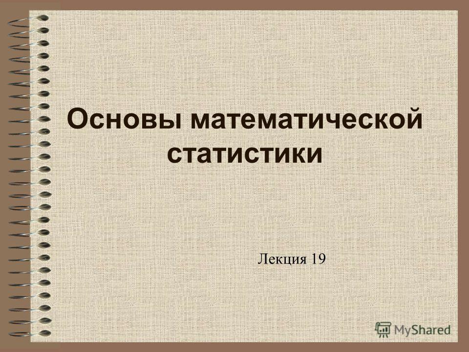 Основы математической статистики Лекция 19