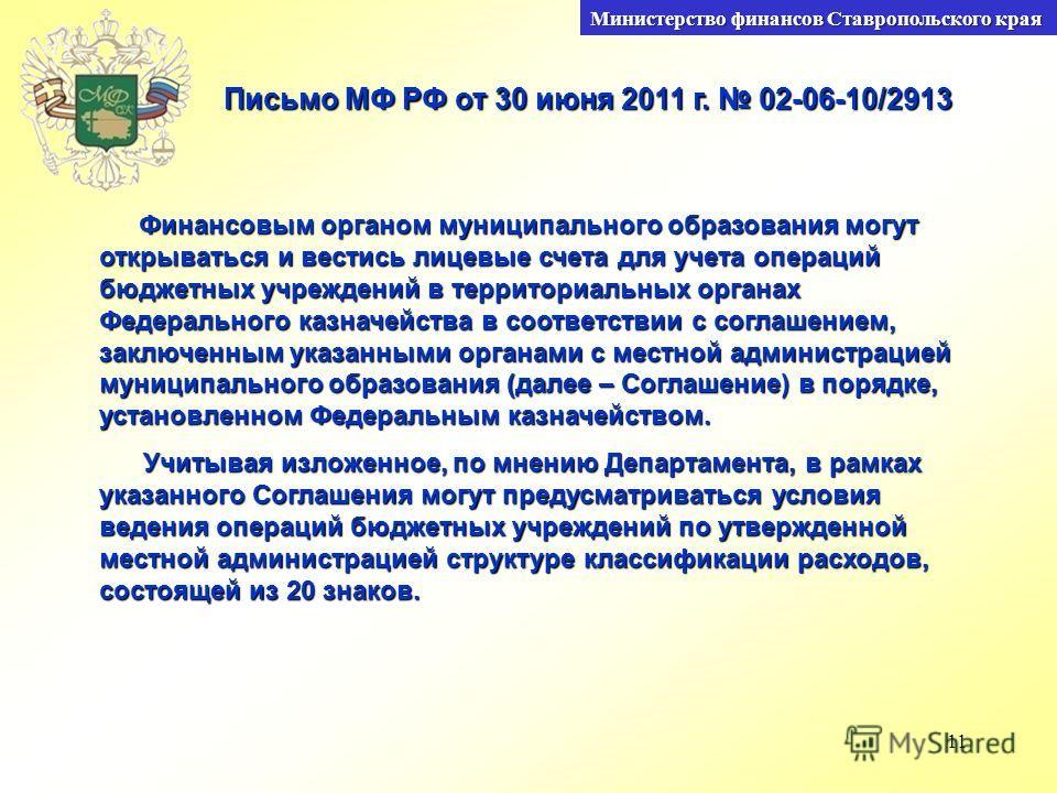 Министерство финансов Ставропольского края 11 Письмо МФ РФ от 30 июня 2011 г. 02-06-10/2913 Финансовым органом муниципального образования могут открываться и вестись лицевые счета для учета операций бюджетных учреждений в территориальных органах Феде