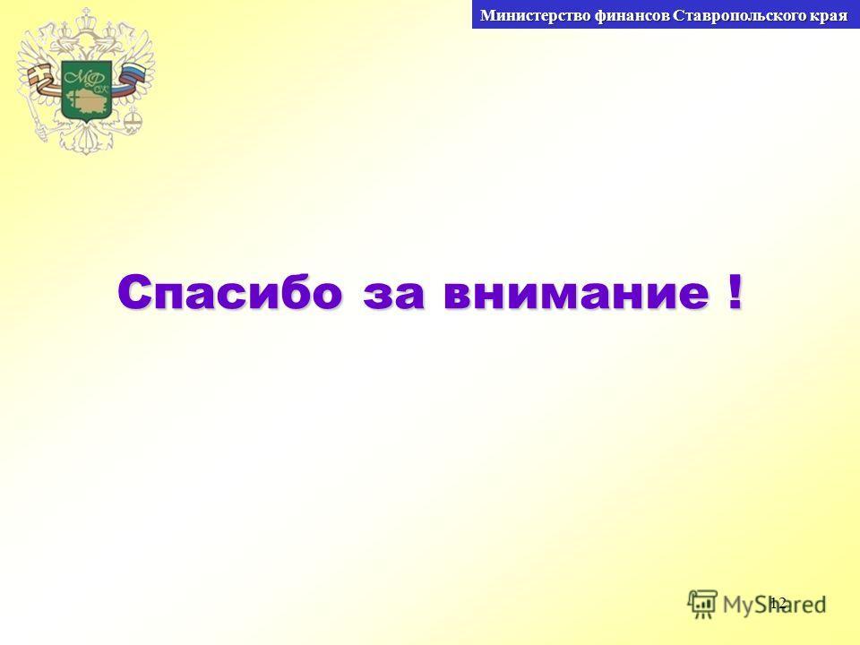 Спасибо за внимание ! Министерство финансов Ставропольского края 12