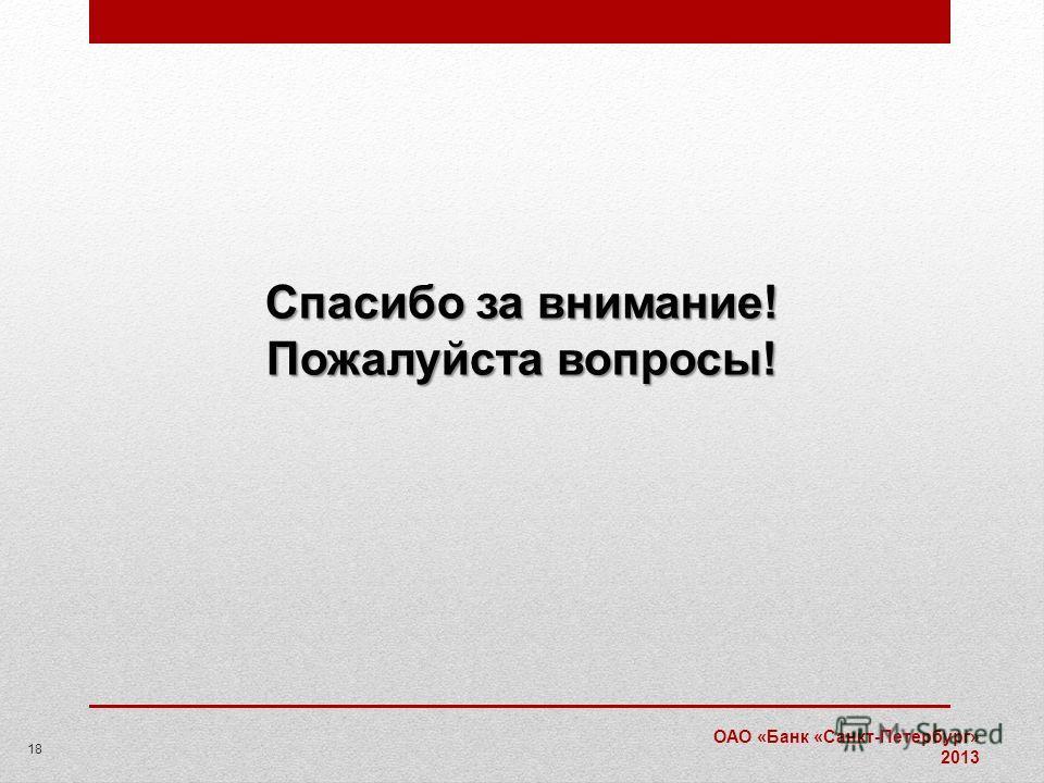 Спасибо за внимание! Пожалуйста вопросы! ОАО «Банк «Санкт-Петербург» 2013 18