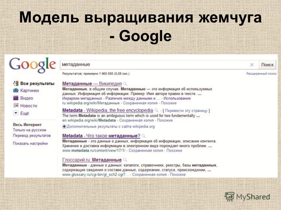 Модель выращивания жемчуга - Google