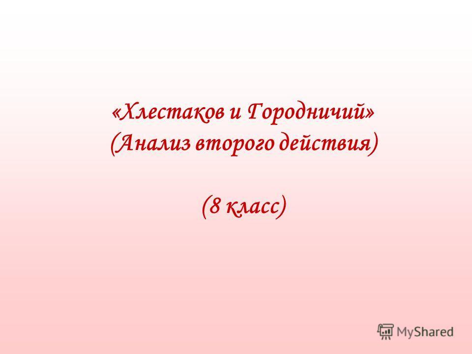 «Хлестаков и Городничий» (Анализ второго действия) (8 класс)