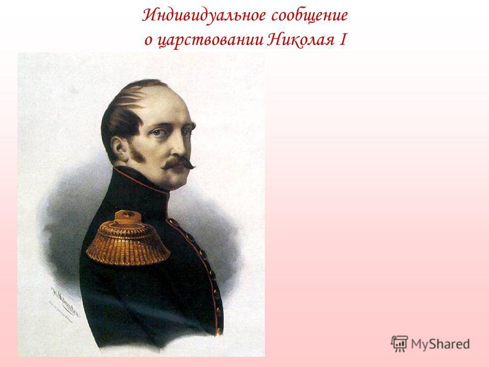 Индивидуальное сообщение о царствовании Николая I