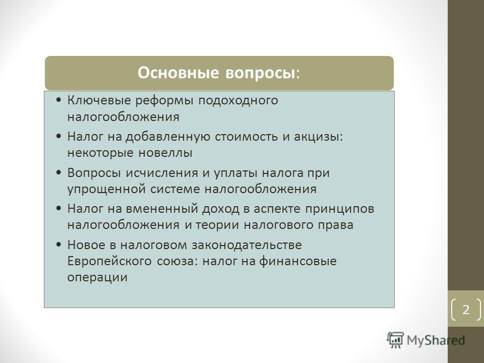изменения в налогообложении в 2013 году: