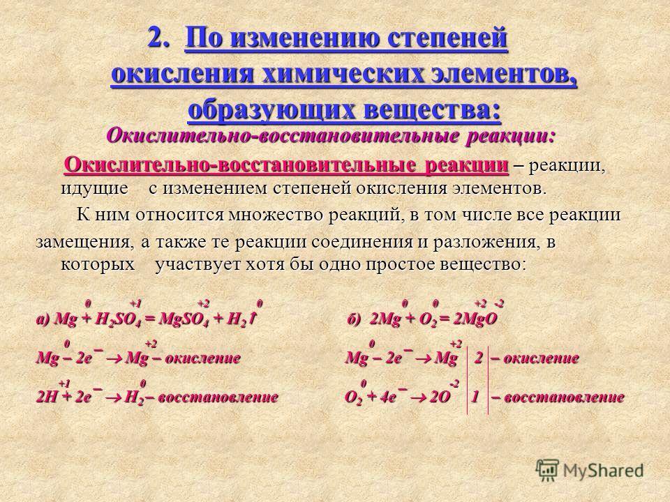 2. По изменению степеней окисления химических элементов, образующих вещества: Окислительно-восстановительные реакции: Окислительно-восстановительные реакции – реакции, идущие с изменением степеней окисления элементов. Окислительно-восстановительные р