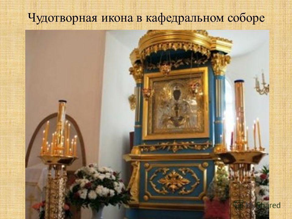 Чудотворная икона в кафедральном соборе