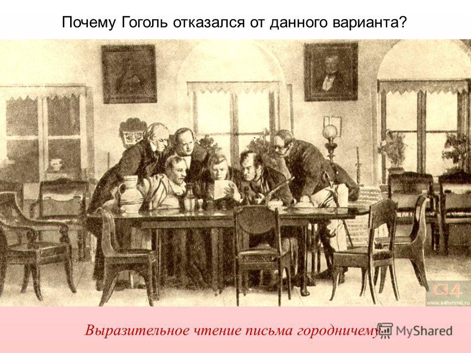 Почему Гоголь отказался от данного варианта? Выразительное чтение письма городничему