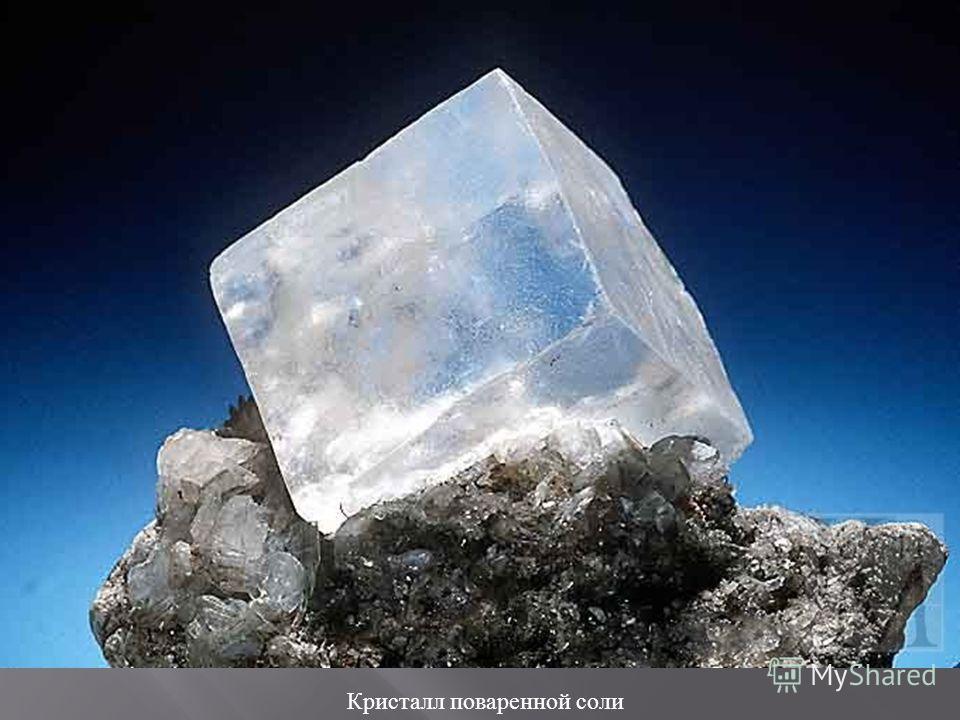 Кристалл поваренной соли