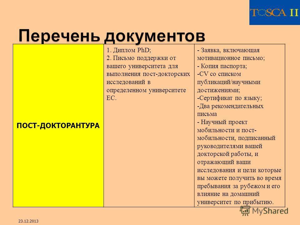 ПОСТ-ДОКТОРАНТУРА 1. Диплом PhD; 2. Письмо поддержки от вашего университета для выполнения пост-докторских исследований в определенном университете ЕС. - Заявка, включающая мотивационное письмо; - Копия паспорта; -CV со списком публикаций/научными до