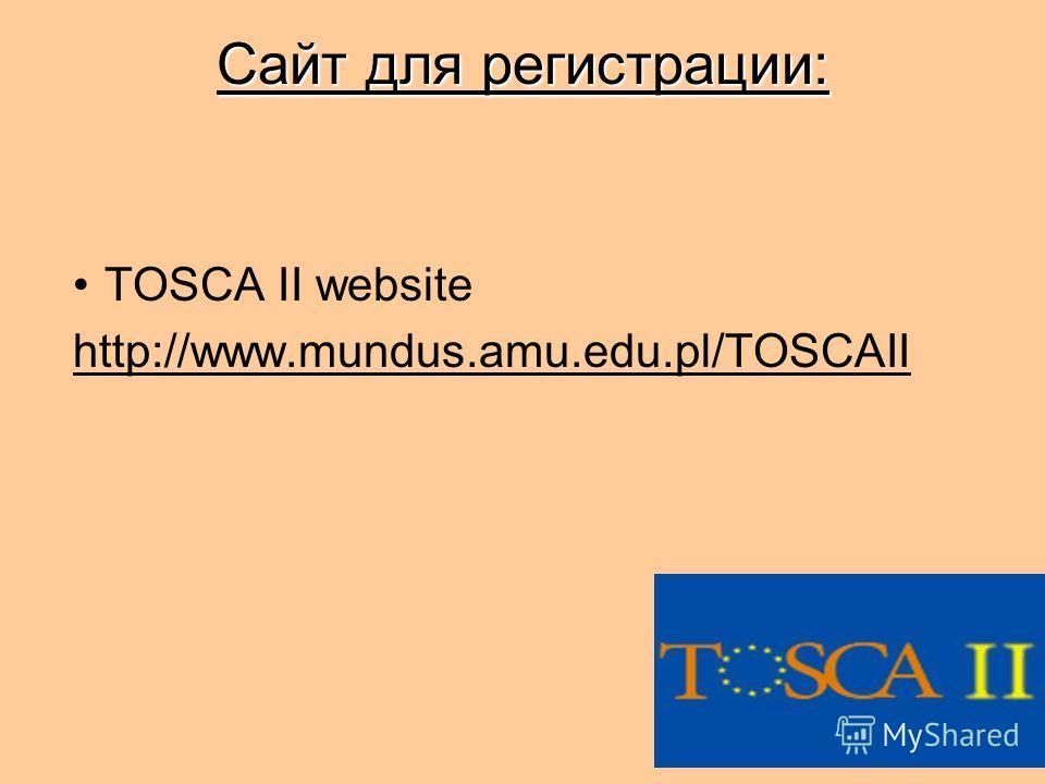 Сайт для регистрации: TOSCA II website http://www.mundus.amu.edu.pl/TOSCAII