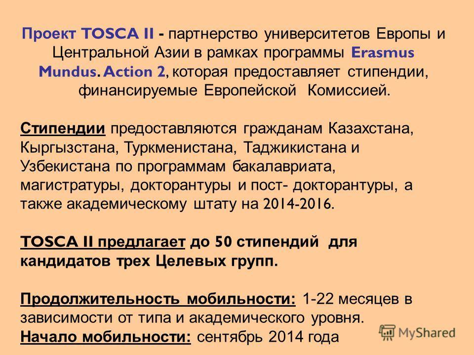Проект TOSCA II - партнерство университетов Европы и Центральной Азии в рамках программы Erasmus Mundus. Action 2, которая предоставляет стипендии, финансируемые Европейской Комиссией. Стипендии предоставляются гражданам Казахстана, Кыргызстана, Турк