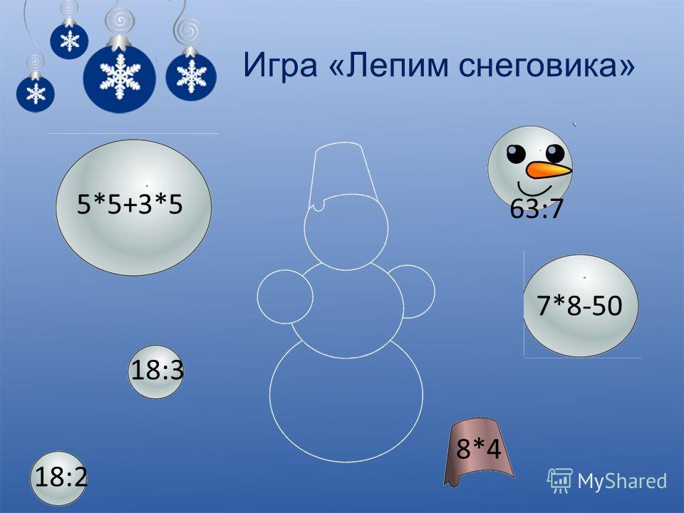 Игра «Лепим снеговика» 7*8-50 5*5+3*5 18:2 63:7 8*4 18:3