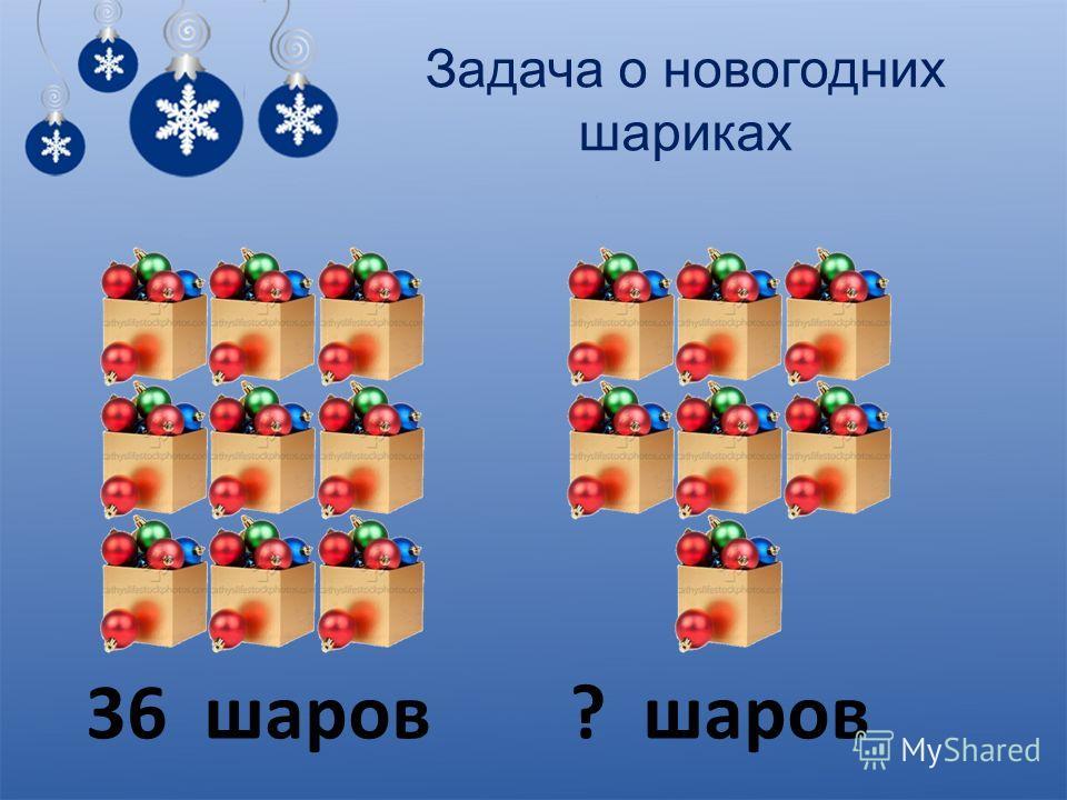 Задача о новогодних шариках 36 шаров? шаров