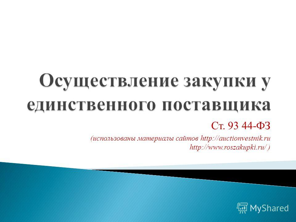 Ст. 93 44-ФЗ (использованы материалы сайтов http://auctionvestnik.ru http://www.roszakupki.ru/ )
