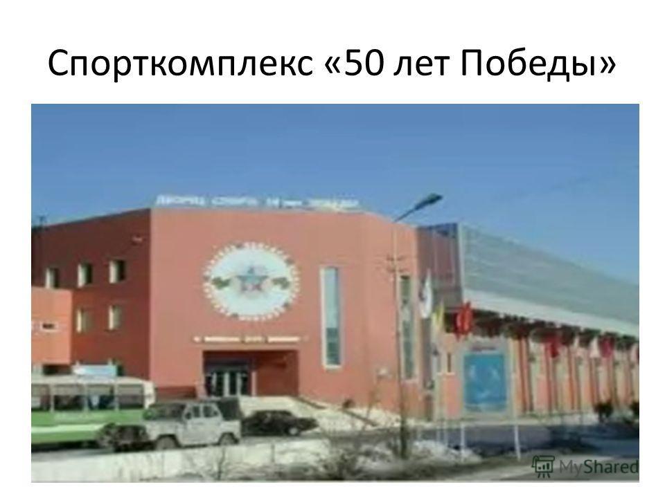 Спорткомплекс «50 лет Победы»