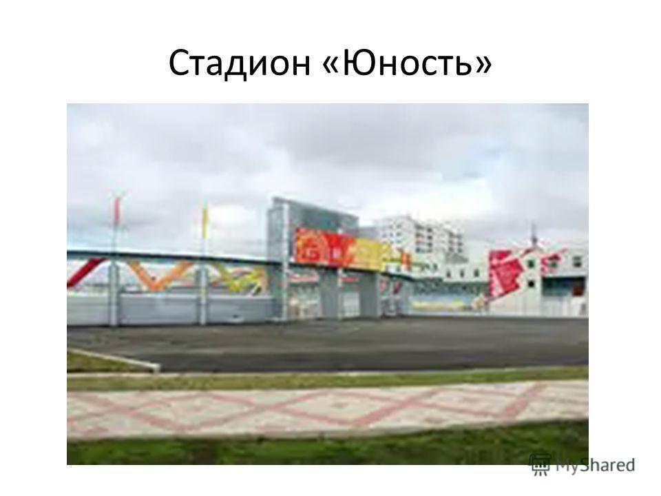 Стадион «Юность»