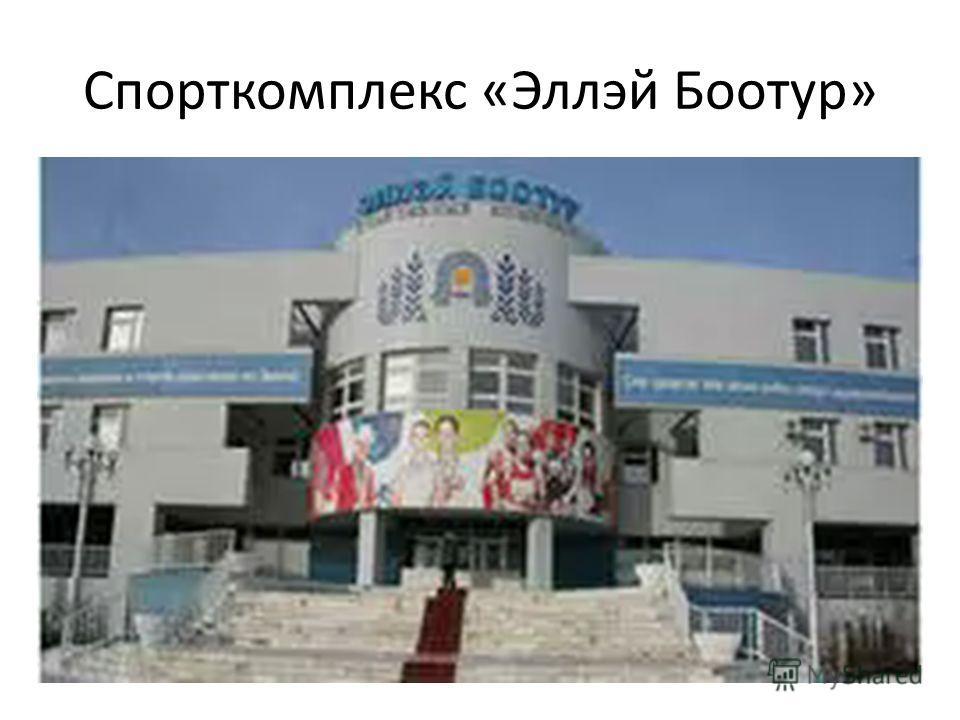 Спорткомплекс «Эллэй Боотур»