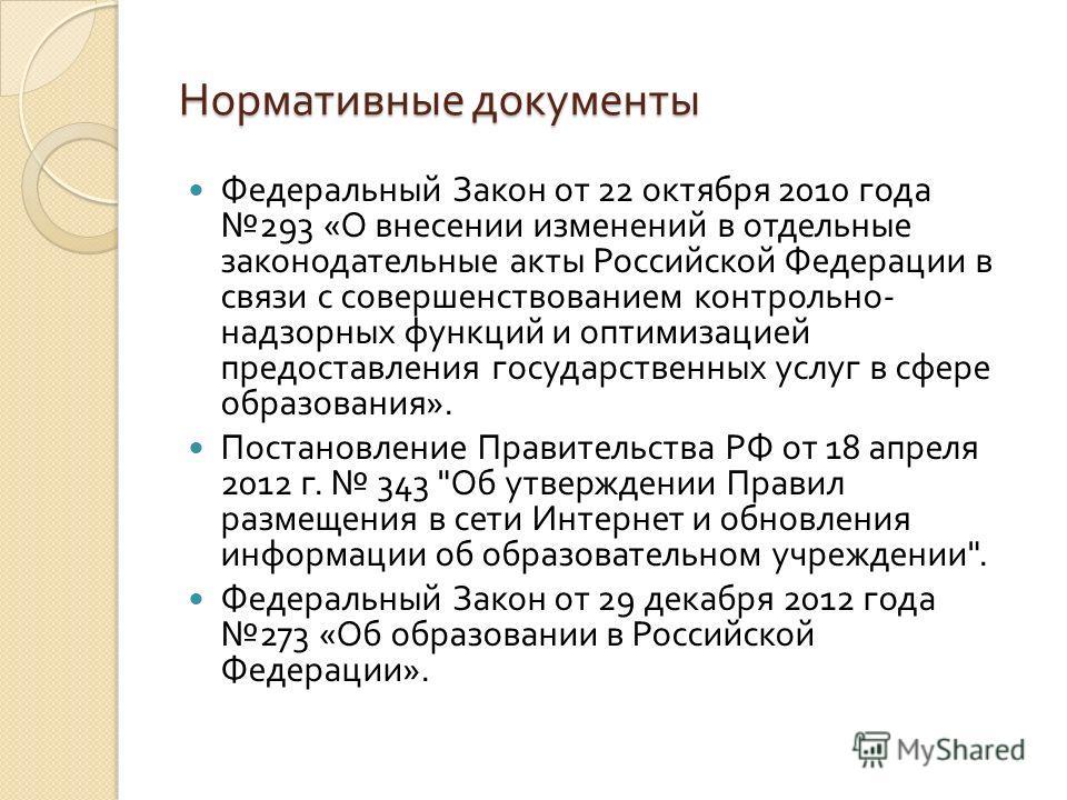 Нормативные документы Федеральный Закон от 22 октября 2010 года 293 « О внесении изменений в отдельные законодательные акты Российской Федерации в связи с совершенствованием контрольно - надзорных функций и оптимизацией предоставления государственных