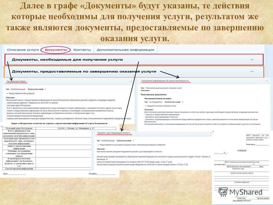 Далее в графе «Документы» будут указаны, те действия которые необходимы для получения услуги, результатом же также являются документы, предоставляемые по завершению оказания услуги.