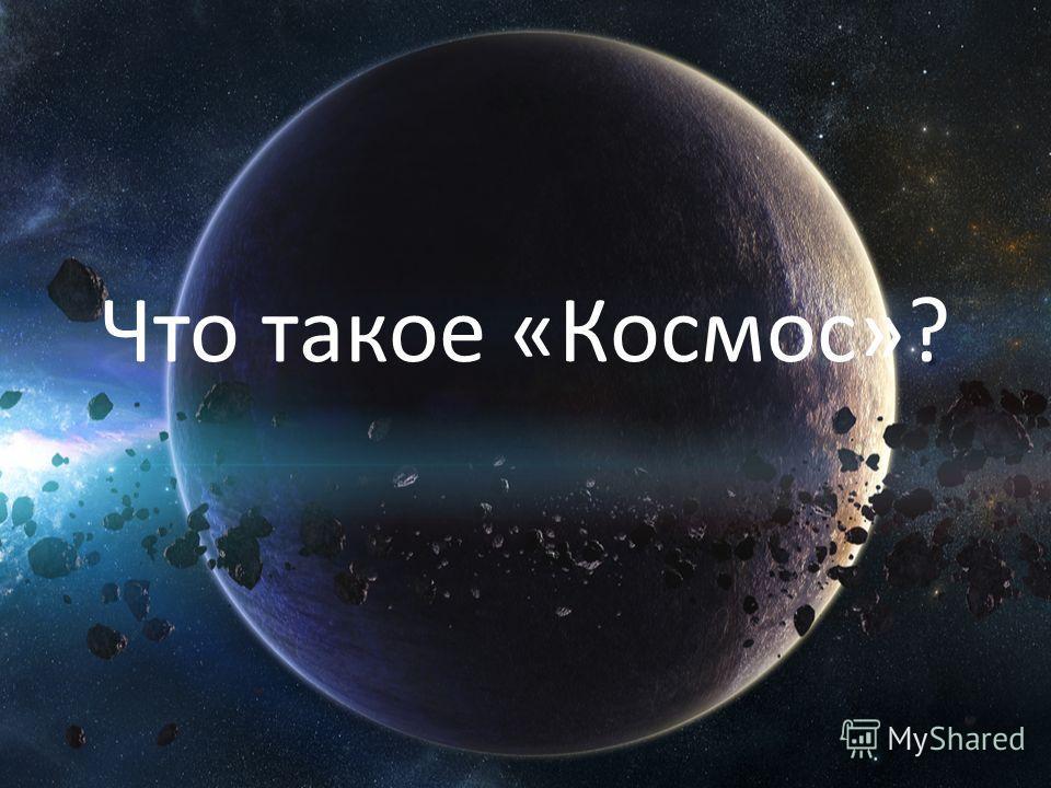 Что такое «Космос»?
