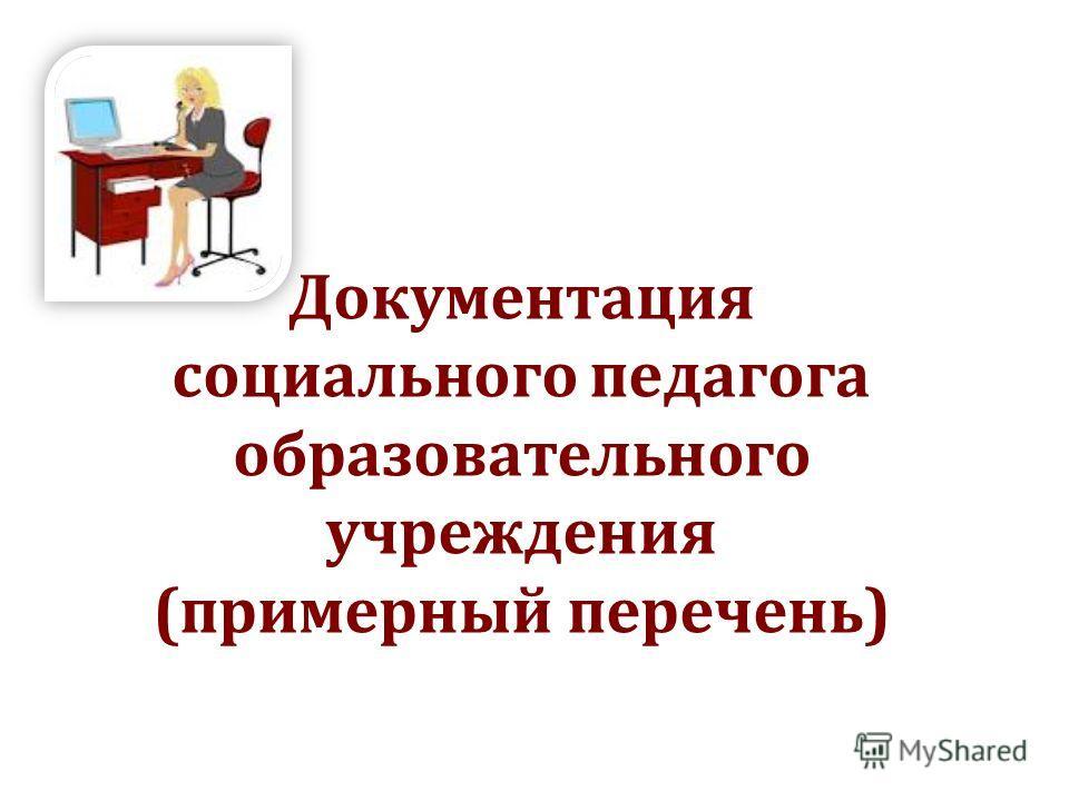 Документация социального педагога образовательного учреждения (примерный перечень)