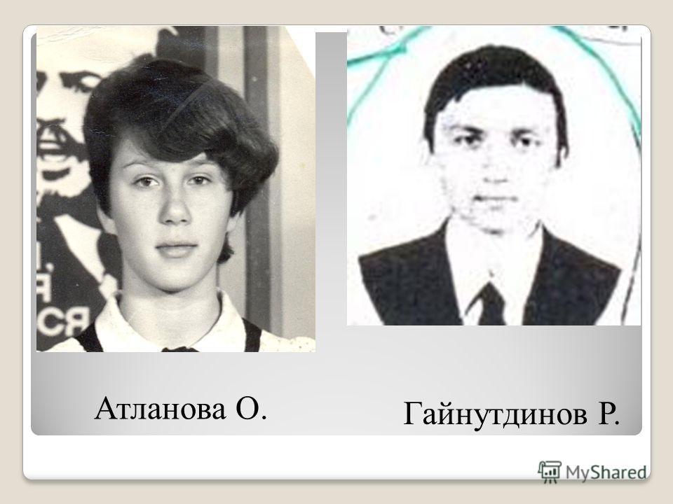 Атланова О. Гайнутдинов Р.