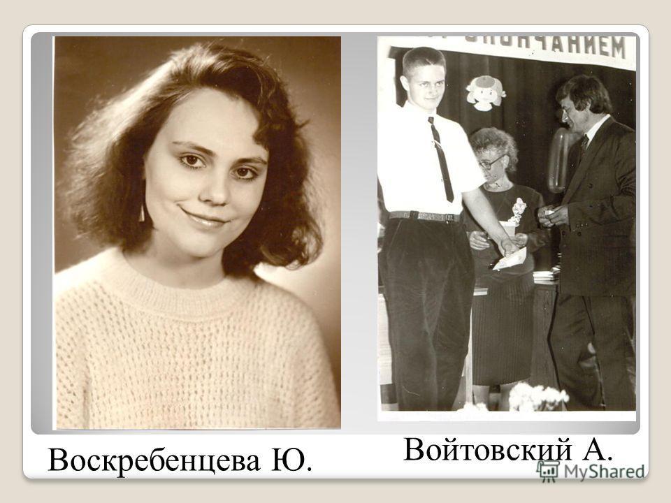 Воскребенцева Ю. Войтовский А.