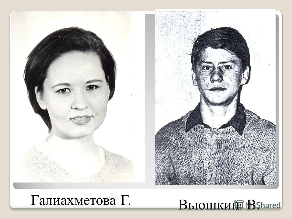 Галиахметова Г. Вьюшкин В.