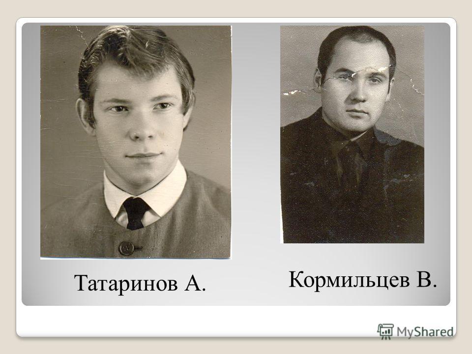 Кормильцев В. Татаринов А.